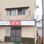手形山崎町 店舗(右)